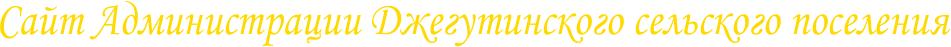 Официальный сайт Администрации Джегутинского сельского поселения